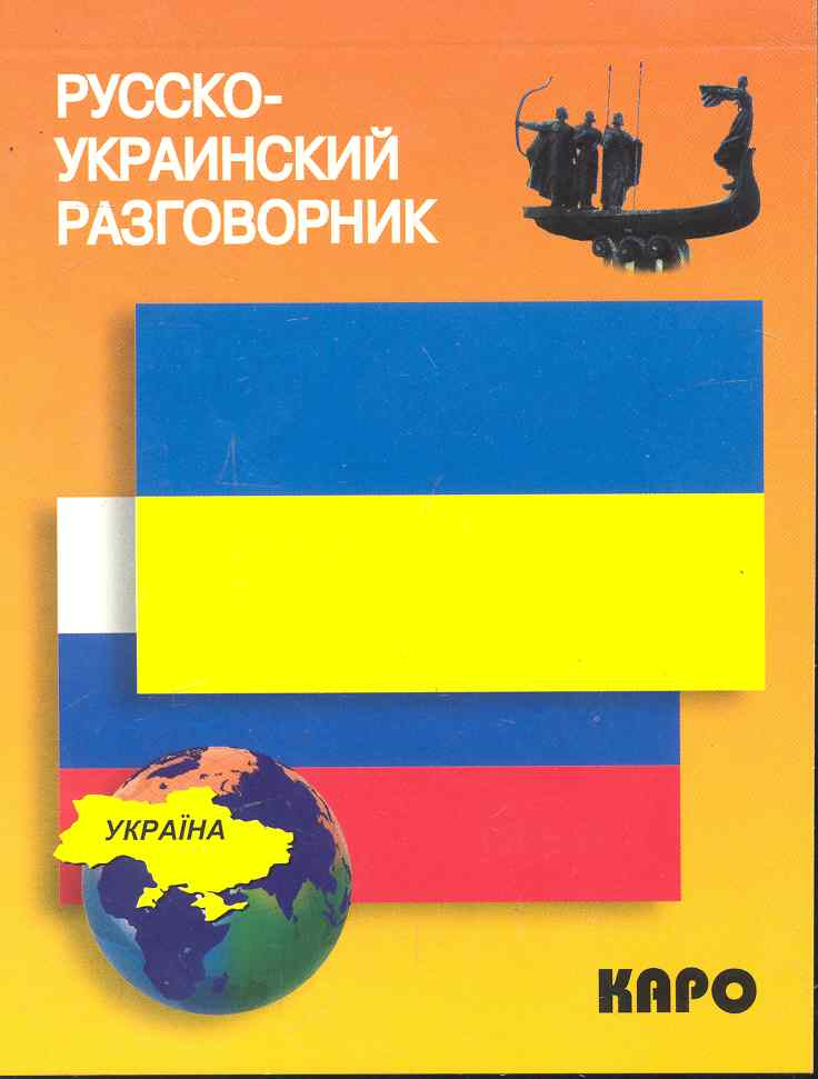 Назарова Л. (сост). Русско-украинский разговорник цены онлайн
