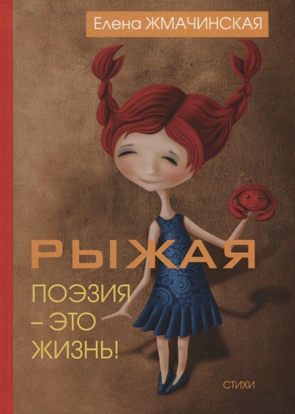 Рыжая поэзия - это жизнь