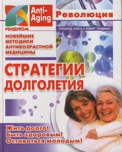 Стратегии долголетия