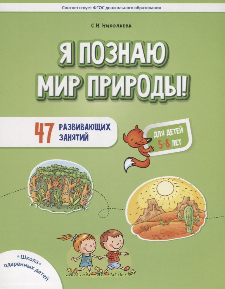 Николаева С. Я познаю мир природы! 47 развивающих занятий. Для детей 5-8 лет погремушки leader kids я познаю мир lk0201