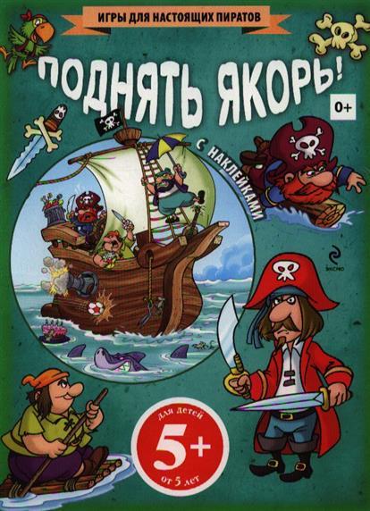 Поднять якорь! Игры для настоящих пиратов. С наклейками. Для детей от 5 лет
