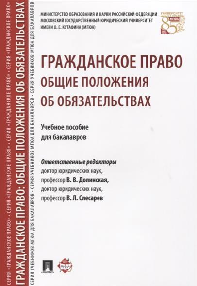 Гражданское право. Общие положения об обязательствах. Учебное пособие для бакалавров