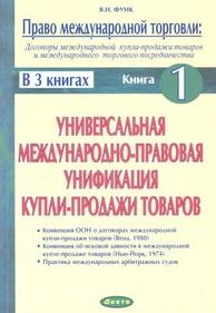Право международной торговли Кн.1