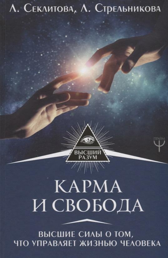 Секлитова Л., Стрельникова Л. Карма и свобода. Высшие силы о том, что управляет жизнью человека