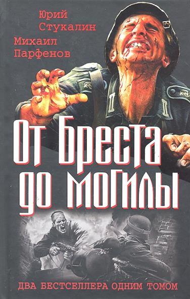 Стукалин Ю., Парфенов М. От Бреста до могилы елизаров м ю библиотекарь