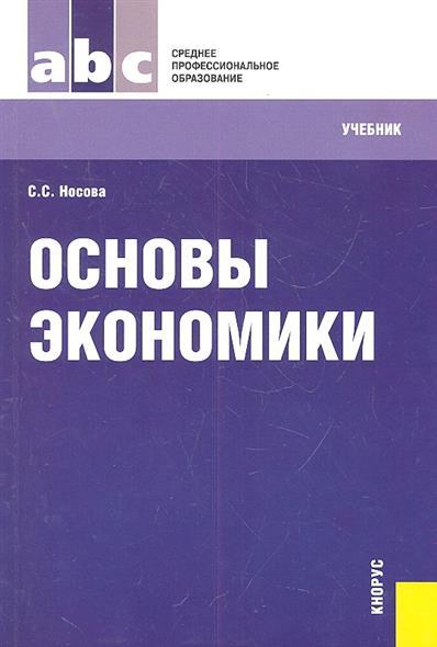 Носова С.: Основы экономики. Учебник. Шестое издание, стереотипное