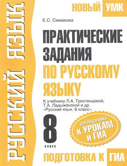 ГИА Русский язык 8 кл Практ. задания
