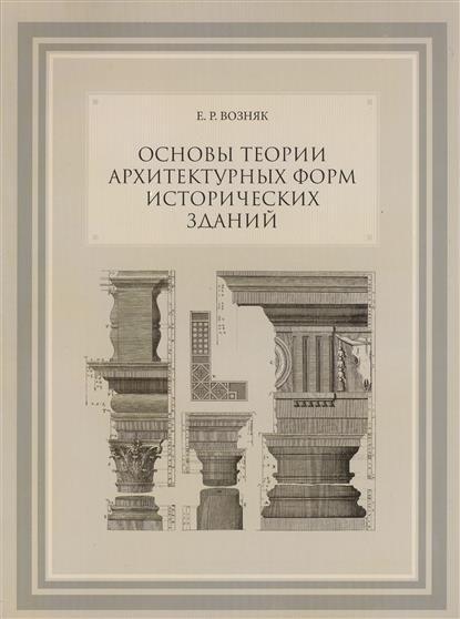 Возня Е. Основы теории архитектурных форм исторических зданий оборудование для производства малых архитектурных форм