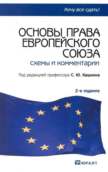 Основы права Европейского Союза Схемы и комм.