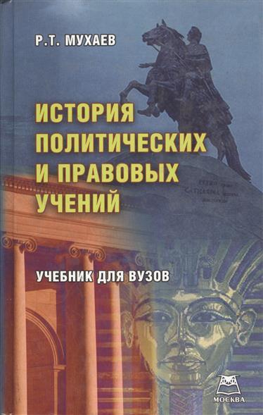 История политических и правовых учений Учебник