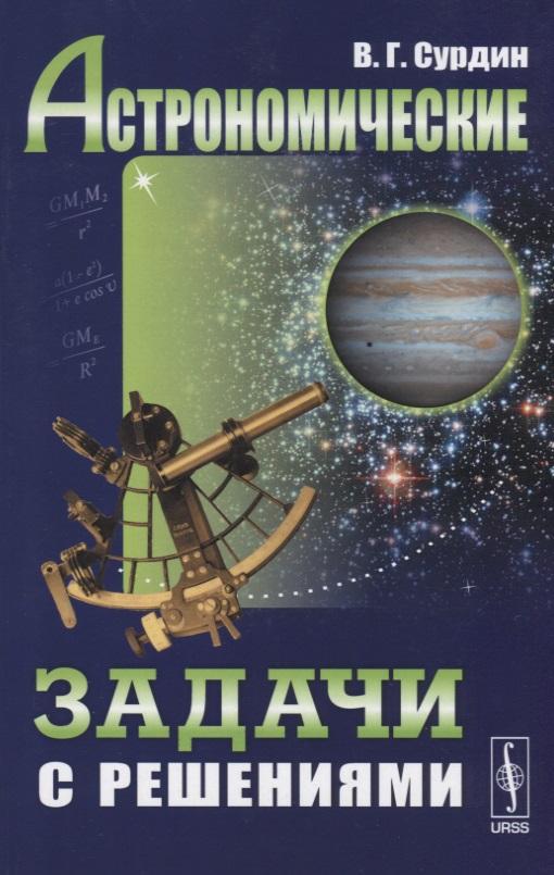 Астрономические задачи с решениями. Учебное пособие