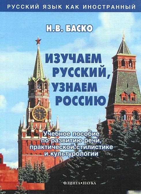Баско Н. Изучаем русский узнаем Россию окланд н изучаем транспорт