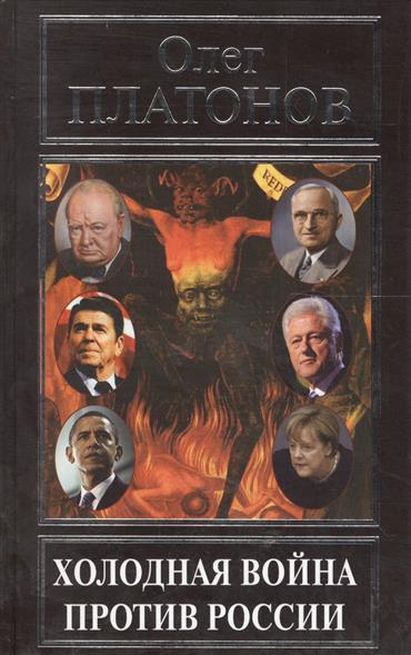 Платонов О. Холодная война против России худи print bar холодная война