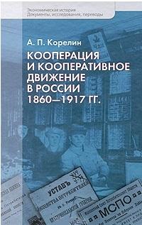 Кооперация и кооперативные движения в России