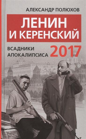 Полюхов А. Ленин и Керенский 2017. Всадники апокалипсиса