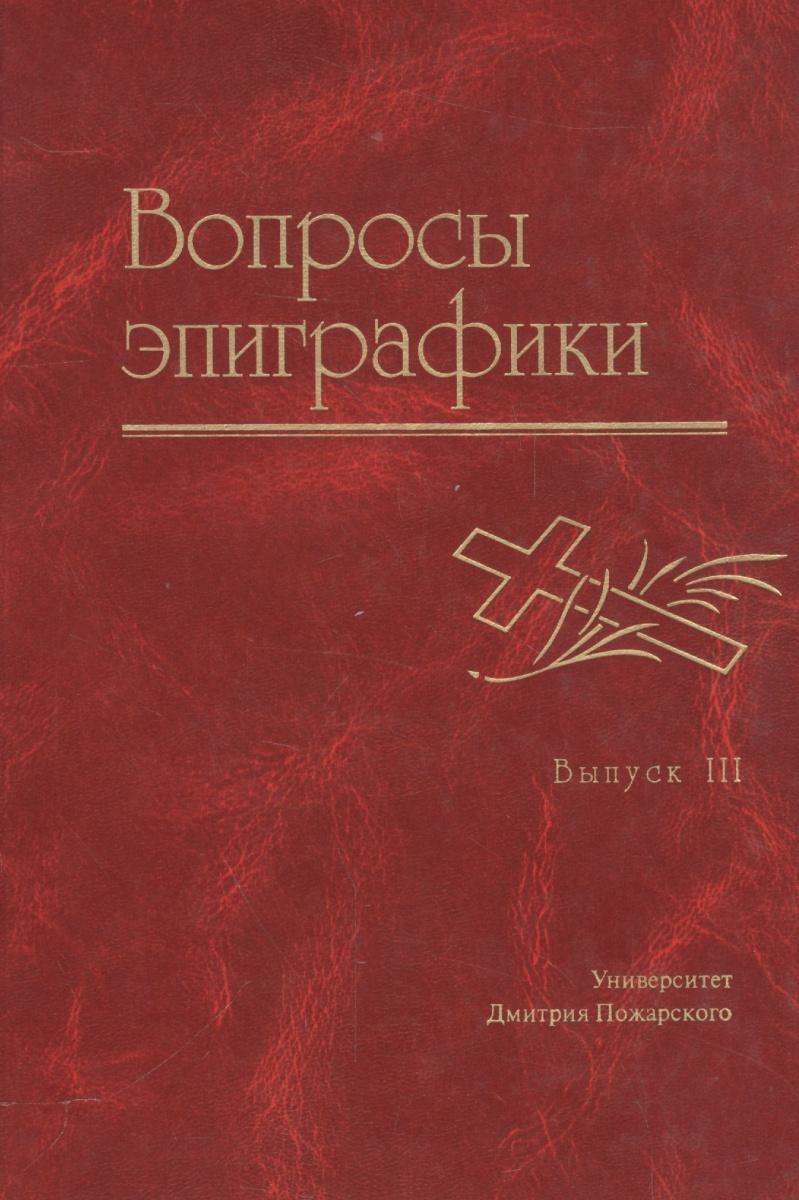 Авдеев А. (ред.) Вопросы эпиграфики. Выпуск III