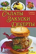 Гугетцер Г. Салаты Закуски Десерты отсутствует консервирование салаты и закуски