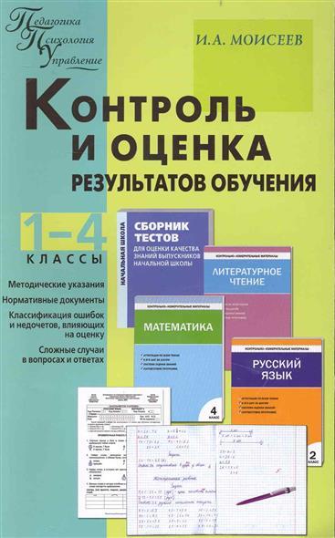 Контроль и оценка результатов обучения 1-4 кл