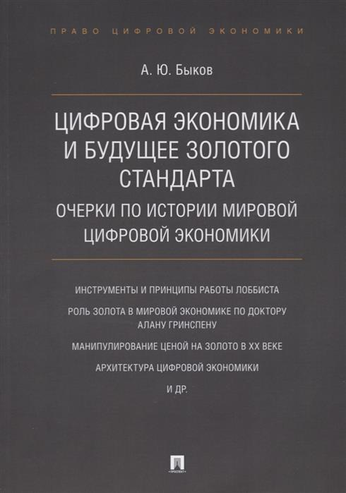 Быков А. Цифровая экономика и будущее золотого стандарта. Очерки по истории мировой цифровой экономики чапек карел собачьи истории цифровая версия цифровая версия