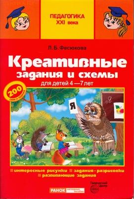 Креативные задания и схемы для детей 4-7 лет