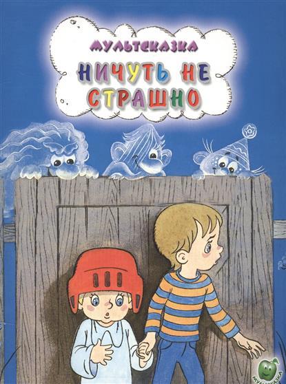Кириллов Л.: Ничуть не страшно