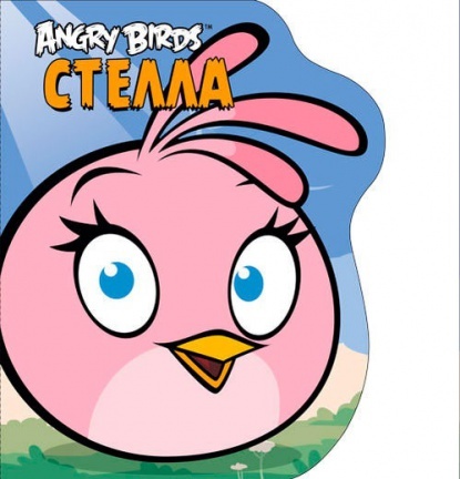 Левин В.: Angry Birds. Стелла