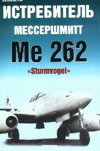 Истребитель Мессершмитт Ме 262 Sturmvogel