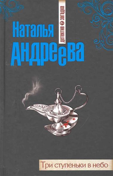 Андреева Н.: Три ступеньки в небо