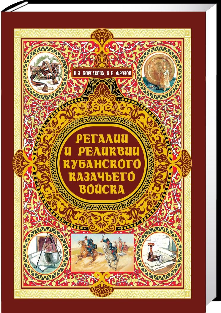 Регалии и реликвии Кубанского казачьего войска