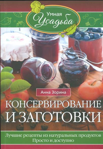Консервирование и заготовки. Лучшие рецепты из натуральных продуктов. Просто и доступно