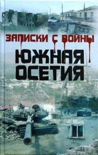 Записки с войны Южная Осетия