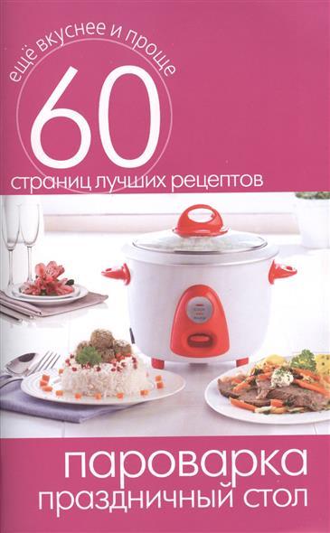 Пароварка. Праздничный стол. 60 страниц лучших рецептов