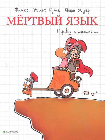 Комикс Мертвый язык