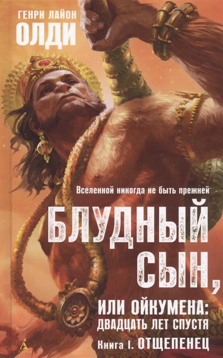 Олди Г. Блудный сын, или Ойкумена: двадцать лет спустя. Книга I. Отщепенец
