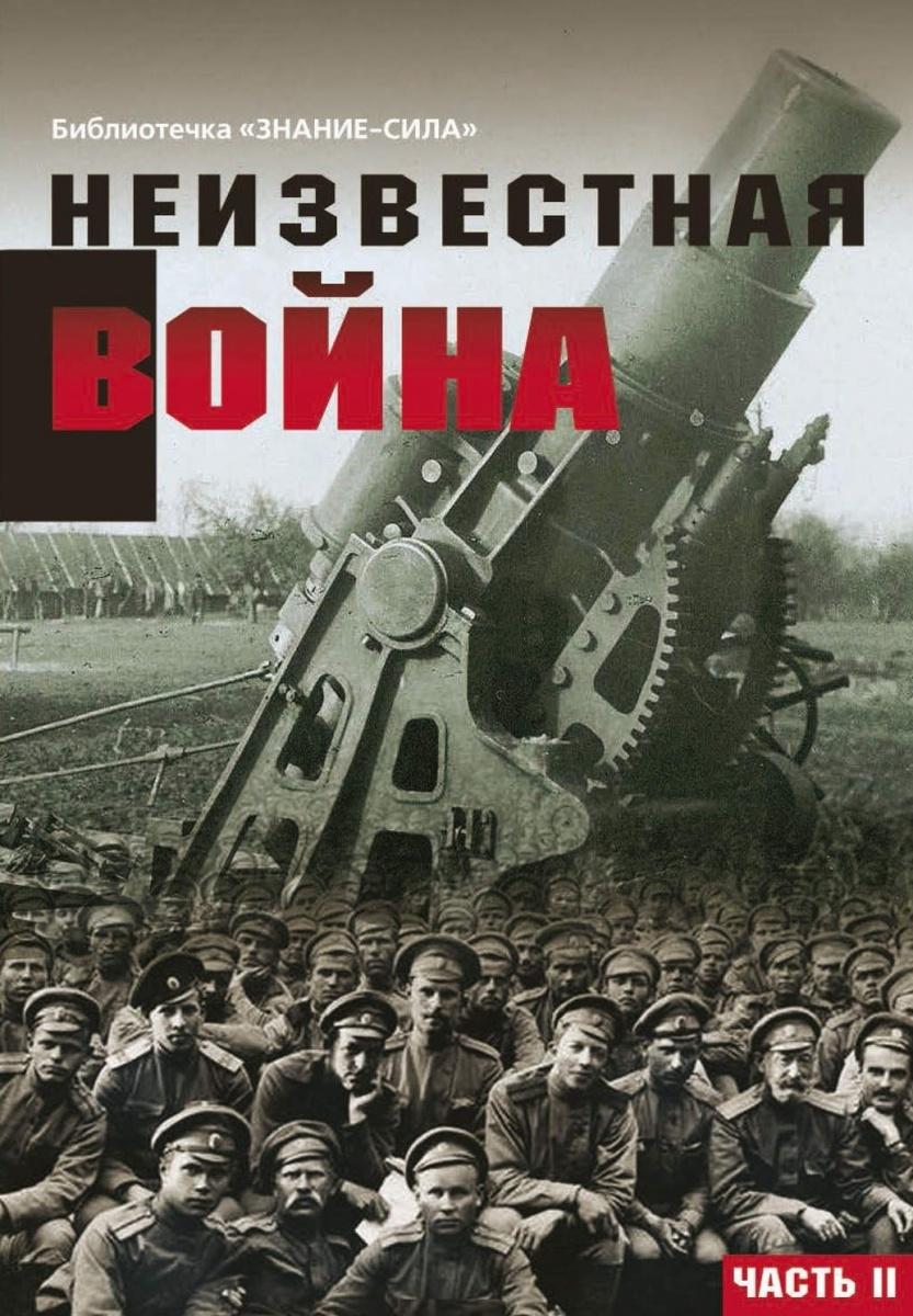 Бельская Г. (сост.) Неизвестная война. Правда о Первой мировой. Часть 2