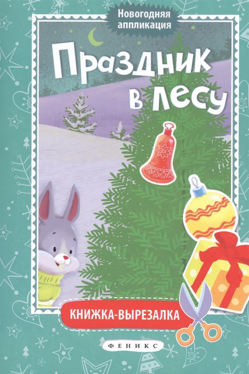 Соснина Н. (ред.) Праздник в лесу. Книжка-вырезалка fenix зима в городе книжка вырезалка
