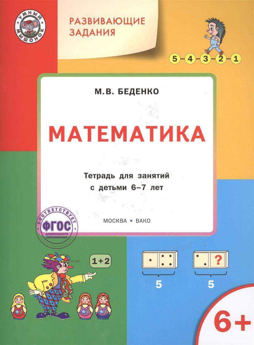 Беденко М. Математика. Тетрадь для занятий с детьми 6-7 лет математика до школы для занятий с детьми 5 7 лет