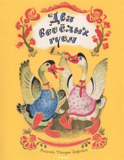 Рахманова С. (ред.) Два веселых гуся. Народная песенка-потешка ISBN: 9785389117525 развивающая игрушка книжка азбукварик два веселых гуся 64393