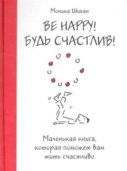 Be Happy Будь счастлив