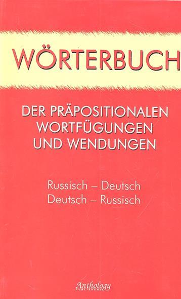Worterbuch der prapositionalen Wortfugungen und Wendungen. Русско-немецкий, немецко-русский словарь предложных словосочетаний и устойчивых выражений