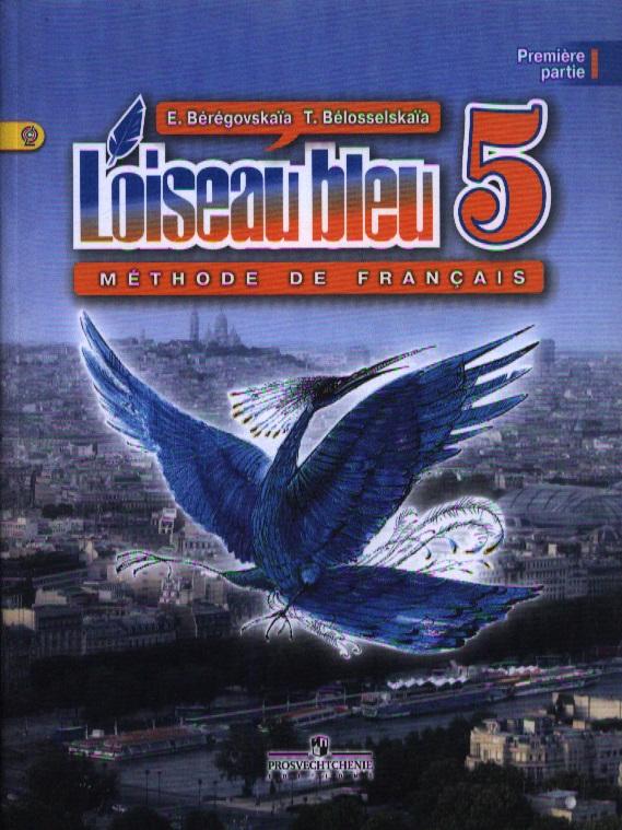Гдз по французскому 5 класс синяя птица рабочая тетрадь ответы
