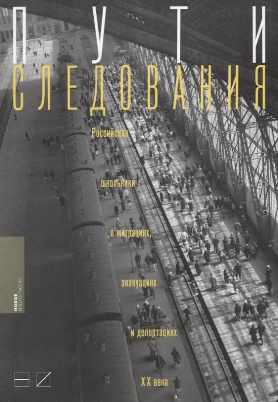 Пути следования: Российские школьники о миграциях, эвакуациях и депортациях ХХ века