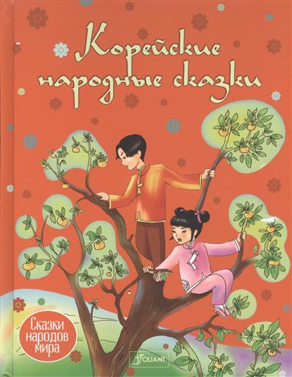 Акаша Д., Толегула Г. (пер.) Корейские народные сказки ишимова д пер загадки смурфидола