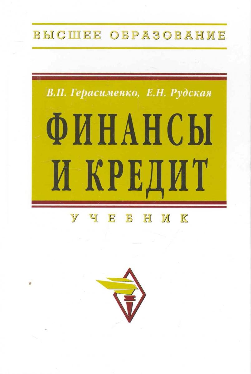 Герасименко ., Рудская Е. Финансы и Учеб.
