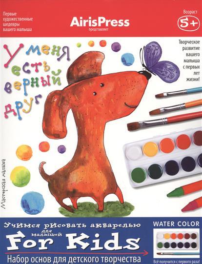 У меня есть верный друг. Учимся рисовать акварелью. Для малышей. Набор основ для детского творчества. Игра развивающая и обучающая. Для детей от 5 лет набор для творчества учимся лепить набор 1 с высечными формами