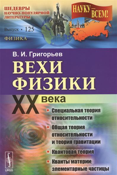 Григорьев В.: Вехи физики XX века. Выпуск 125