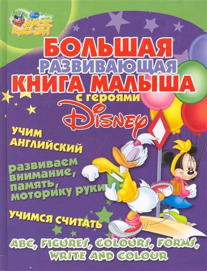 Большая развив. книга малыша с героями Disney Учим английский...
