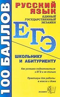 ЕГЭ Русский язык Школьнику и абитуриенту
