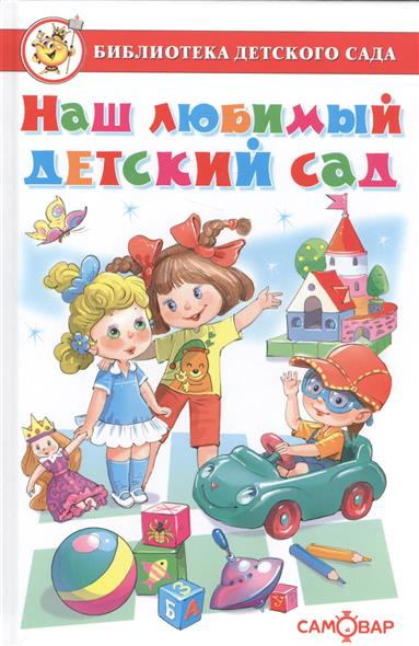 Юдаева М. (сост.) Наш любимый детский сад
