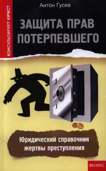 Защита прав потерпевшего: юридический справочник жертвы преступления